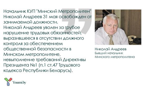 Начальник метрополитена, Николай Андреев, уволен