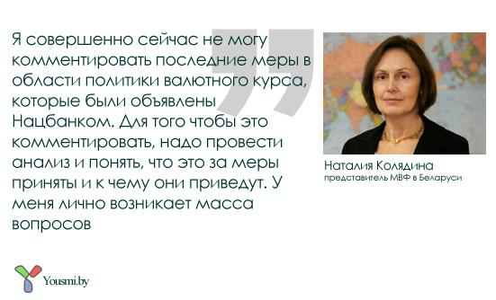 Наталия Колядина. Пока у МВФ только вопросы