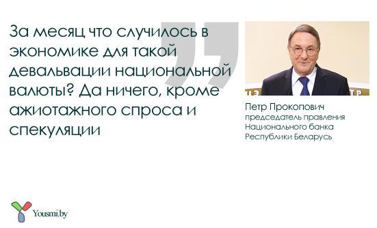 Петр Прокопович подвел итоги мая