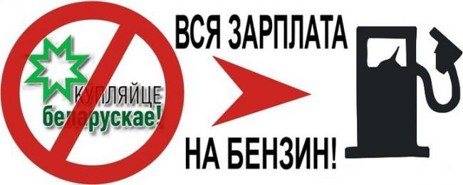 СТОП-БЕНЗИН. Вся зарплата на бензин