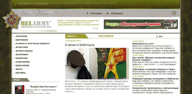 Belarmy.by - проект о белорусской армии