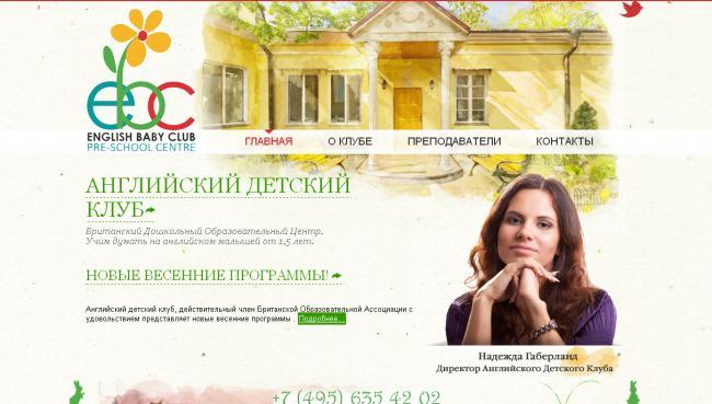 ebc-school.ru - английский для детей