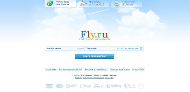 Fly.ru - сервис заказа билетов