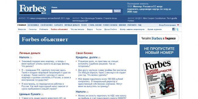 Forbes.ru Объясняет. Чем это полезно?