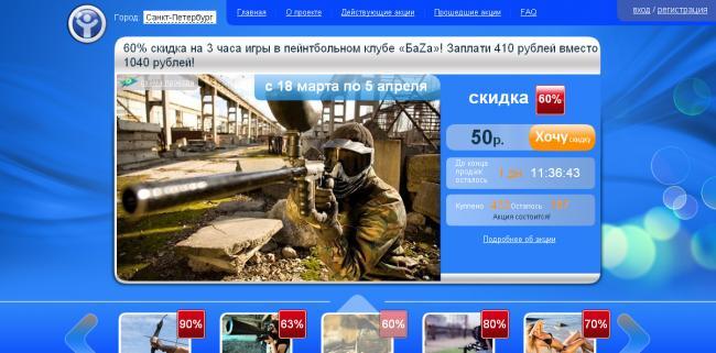 MyFant.ru - большие скидки в Вашем городе