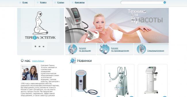 Tereza-aesthetic.ru - надежное косметологическое оборудование