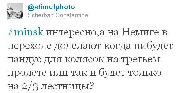 Twitter о Немиге